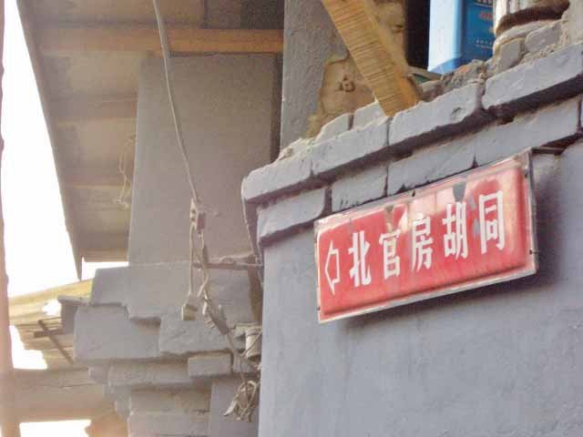 北京語の勉強