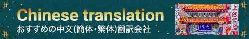 中国語翻訳会社