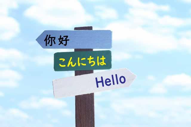 中日翻訳とは